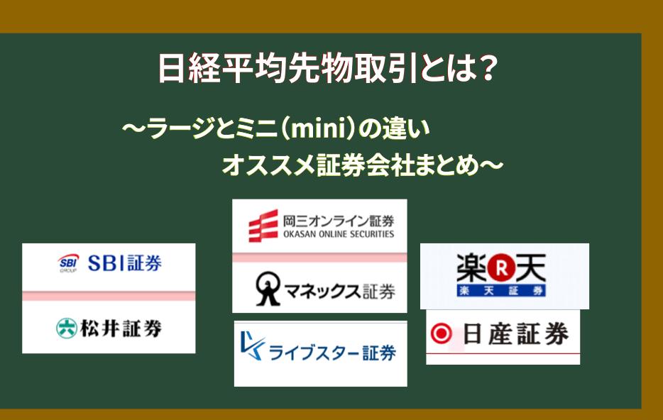 先物 アメリカ 株
