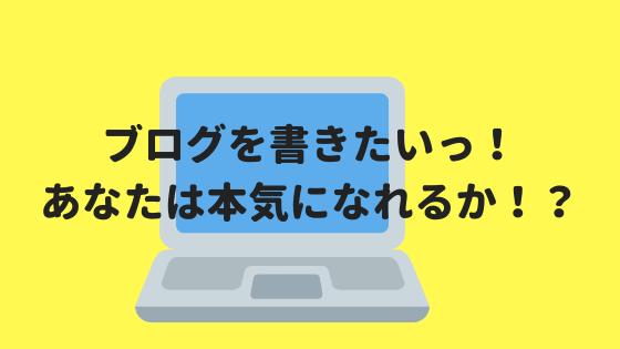 ブログを書きたいっ!あなたは本気になれるか!?