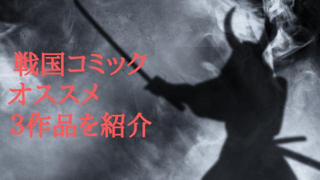 戦国マンガ、オススメ3作品を紹介