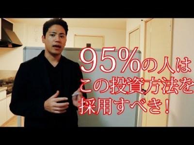 【投資入門】95%の人におすすめできる投資手法【インデックス投資について】