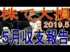 -7800万円大損!株で大負け中5月投資結果報告、株式投資2019.5