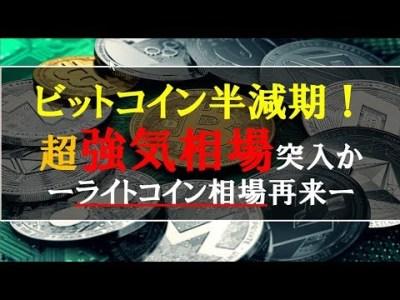 仮想通貨News:ビットコイン半減期はいつ?超強気相場突入か~ライトコイン相場再来~