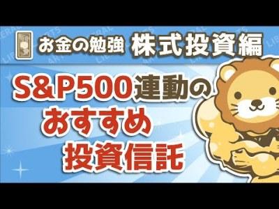 第3回 S&P500連動のおすすめ投資信託【お金の勉強 株式投資編】