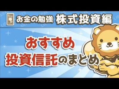 第6回 おすすめ投資信託のまとめ【お金の勉強 株式投資編】