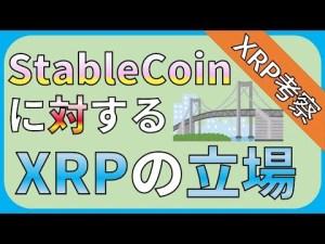 【リップル・XRP】ステーブルコインに対するリップル社の発言を確認しよう!