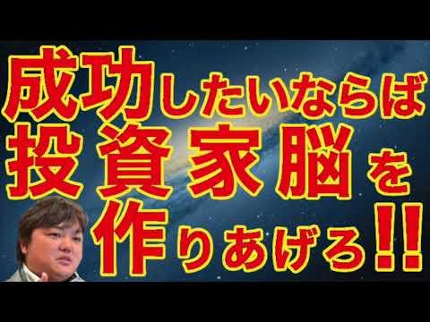 与沢翼:徹底解説 成功したいならば投資家脳を作り上げろ!!