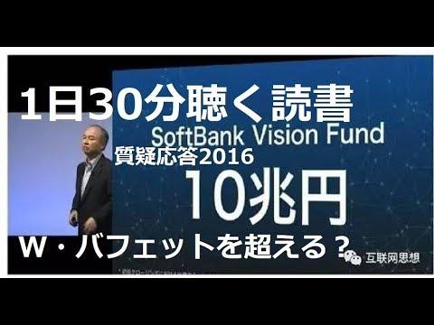 天才投資家 孫正義の目指すのは新時代バフェット 決算説明抜粋 2016年 ソフトバンク soft bank vision fund