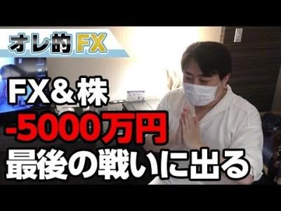 FX-5000万円で死にそうなので最後の戦いに出ます!!