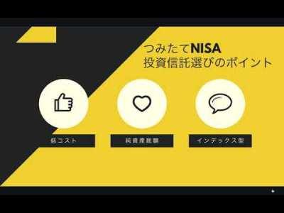 【2019年】楽天証券のつみたてNISAおすすめの投資信託4本!