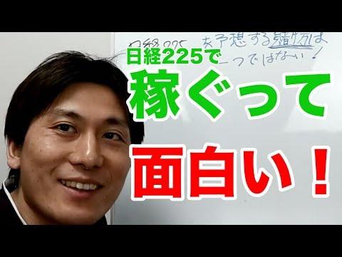 日経225 先物取引 オプション取引 | 上がり下がりだけじゃない!プロが徹底解説!