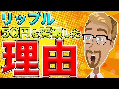 【仮想通貨】リップル(XRP)50円を突破した理由
