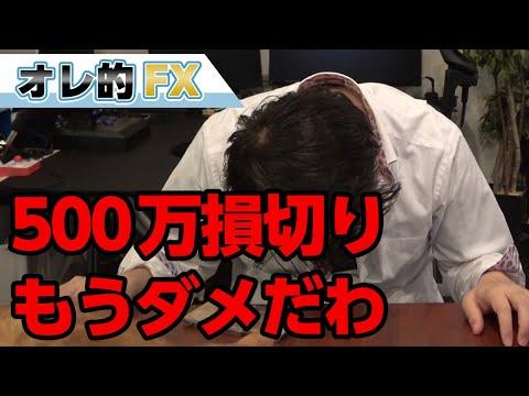 FXでやらかして500万円損切りしました、もうダメだわ