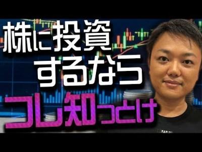 【与沢翼】株式投資で最も大切なことを話します。この動画を見ればきっと負けにくくなるしトレードの安定感が変わると思いますよ