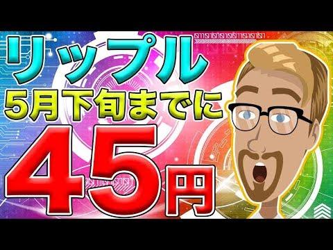 【仮想通貨】リップル(XRP)5月下旬までに45円まで回復する可能性
