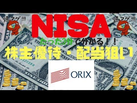【株式投資初心者向け】NISA口座でおすすめ!3分で分かる銘柄紹介:オリックス
