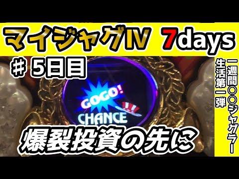 爆裂投資の先に【マイジャグラーⅣ生活7days-5日目-】2019.07.01