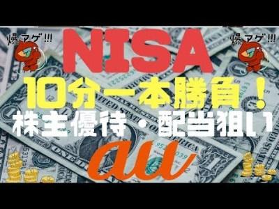 【株式投資初心者向け】NISA口座でおすすめ株主優待銘柄:KDDI,au