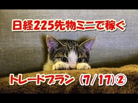 日経225先物ミニで稼ぐ~トレードプラン(7/17)②