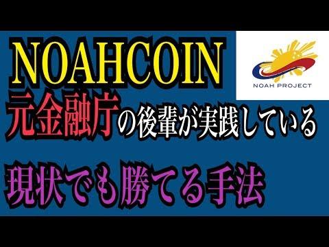 【元金融庁】後輩が考える『今だからこそ』ノアコインに突っ込む理由!! 稼げる仮想通貨投資 ビットコイン