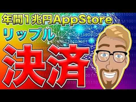 【仮想通貨】リップル(XRP)年間決済1兆円以上の「App Store」で利用可能に
