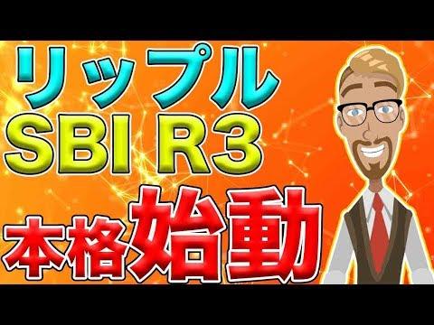 【仮想通貨】リップル(XRP)「SBI R3 Japan」国際送金本格的に始動