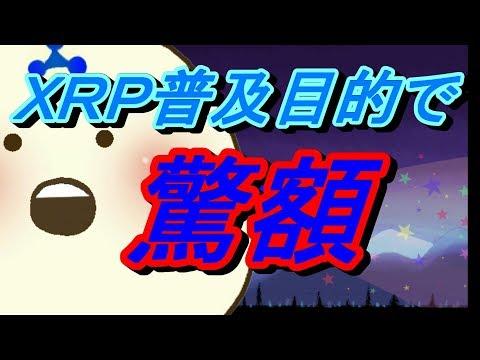 仮想通貨リップルXRPの普及を目的に約280億円の投資