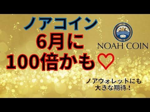 ノアコイン 6月に100倍かも♡ ノアウォレットにも大きな期待!