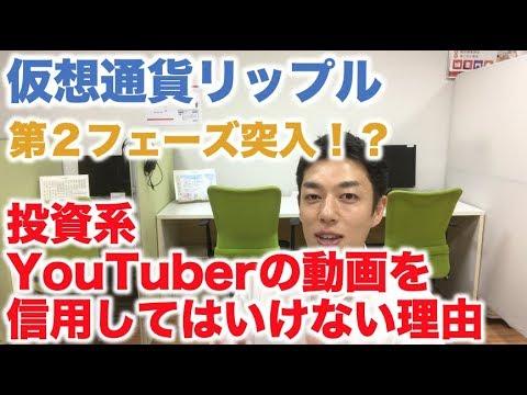 仮想通貨 リップル 投資系YouTuberを信用してはいけない理由