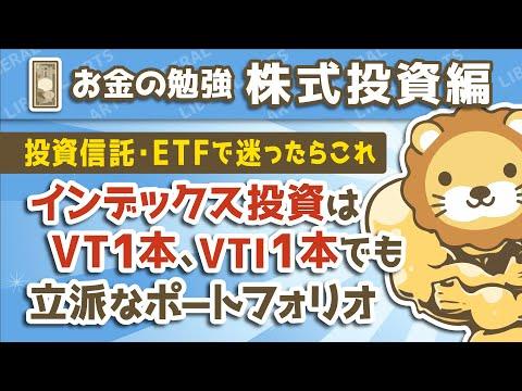 第58回【投資信託・ETFで迷ったらこれ】インデックス投資はVT1本、VTI1本でも立派なポートフォリオ【株式投資編】