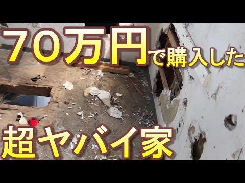 【不動産投資】70万円で買った超やばい家【激安戸建て】セルフリフォーム