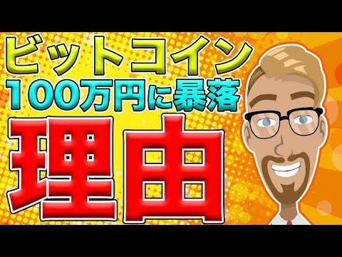 【仮想通貨】ビットコイン(BTC)100万円まで暴落した理由