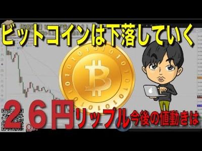リップル26円台突入。。ビットコインはこれからどんどん下落していく