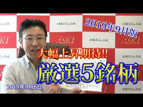 【株式投資】2019年9月版:銘柄マスター長谷川伸一の厳選5銘柄【大幅上昇期待!】