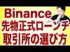 Binance先物取引所正式ローンチ!!取引所の選び方