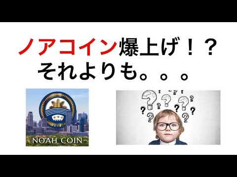 ノアコイン(NOAH COIN)爆上げ!?それよりも考えることはありませんか?