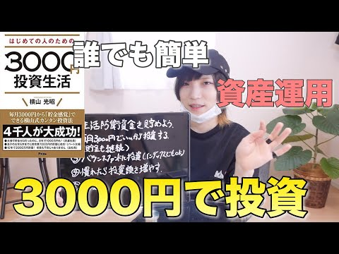 【投資信託】3000円で投資を始めてみよう!【株式投資】