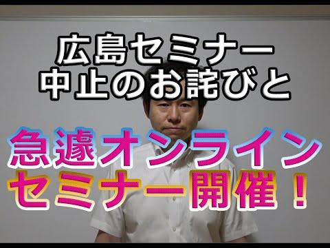 広島セミナー中止のお詫びと急遽オンラインセミナー開催