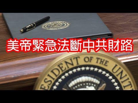 美國特朗普政府傳出研究限制中國投資👉打斷中國資金鏈💸2019_10_8