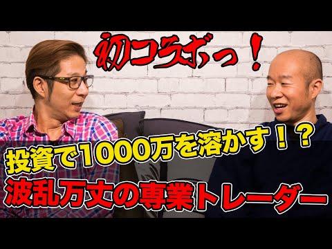【FXコラボ】投資で1000万円を溶かした?FXで馬さんと対談&リアルトレードの成績公開