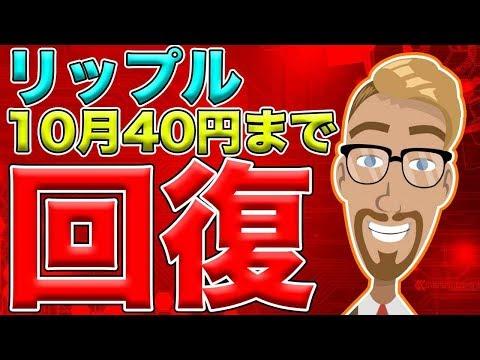 【仮想通貨】リップル(XRP)10月に40円まで爆上げする可能性