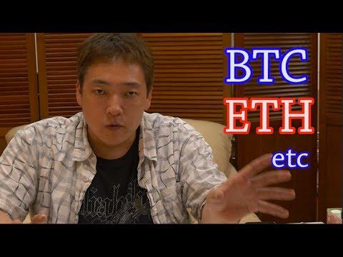 お金のプロが教える仮想通貨 VOL.10 イーサリアム GNOSIS  暗号通貨