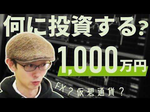 【資産運用】1,000万円あったら何に投資する?FX?仮想通貨?