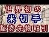 【先物取引】米切手(蔵米札)売買は、世界最初の証券先物取引だった!?【江戸時代】