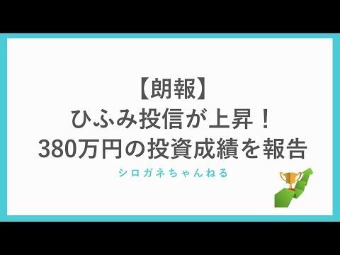 【朗報】ひふみ投信の価格が上昇!380万円投資した成績を報告します。