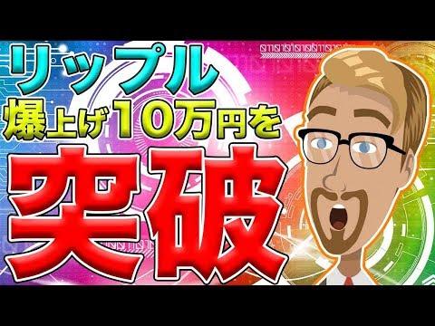 【仮想通貨】リップル(XRP)10万円に到達する可能性