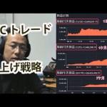 NEZUのビットコイントレード投資手法を公開!暗号通貨初心者向け戦略です。in 神戸・三宮・元町 VLOG#61