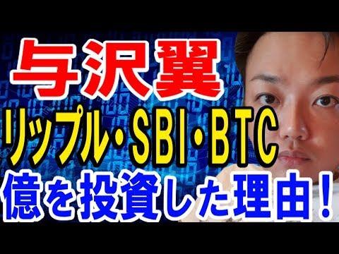 【与沢翼】リップル XRP・SBI ・BTC に2.5億を投資した理由!【仮想通貨】