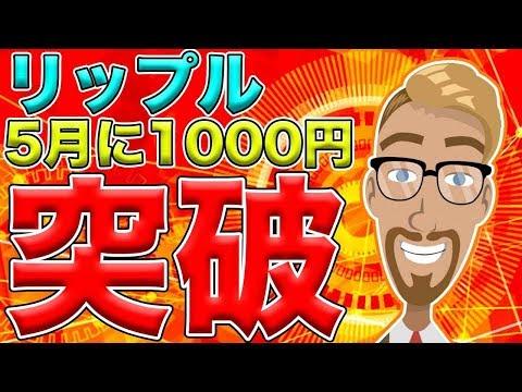 【仮想通貨】リップル(XRP)2020年5月1000円まで爆上げする可能性