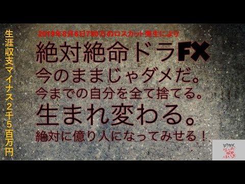 【FX】ドラFXファンタスティック ライブ放送 12月3日~