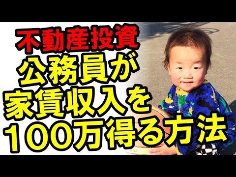 不動産投資【公務員が家賃収入月100万円を達成する方法】